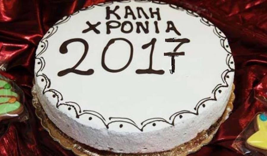 Την Κυριακή 12 Φεβρουαρίου ο Ποσειδώνας κόβει την πίτα του!